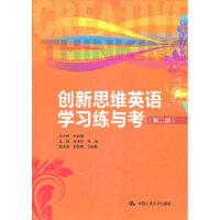 【旧书二手九成新】创新思维英语学习练与考(第二册)附赠MP3光盘一张 温伟华,韩凝 主编 9787300134901