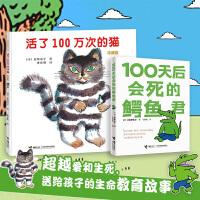 活了100万次的猫&100天后会死的鳄鱼君(一套给孩子的生命教育绘本,教育家朱自强、吾皇创作者白茶、阿狸创作者Hans倾