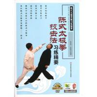 陈式太极拳技击法习练精要 张富香