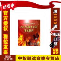 正版包票2012年重大火灾事故警示 2DVD 生产安全事故典型案例盘点