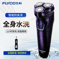 飞科(FLYCO)电动剃须刀FS333+FS7805鼻毛修剪器 全身水洗智能剃须刀充插两用快充电动刮胡刀