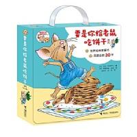 要是你给老鼠吃饼干系列(全9册) 世界经典图画书,风靡全球30年,累计销量逾1000万册。长期荣登《纽约时报》畅销童书