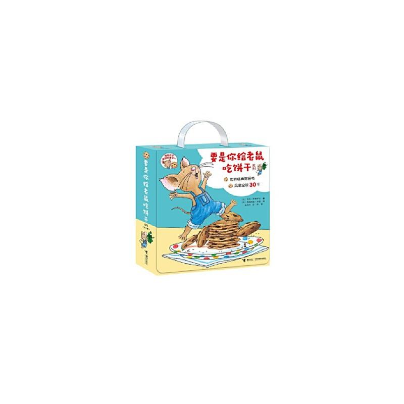 """要是你给老鼠吃饼干系列(全9册)     世界经典图画书,风靡全球30年,累计销量逾1000万册。长期荣登《纽约时报》畅销童书榜,美国""""教师推荐的100本书""""之一00"""