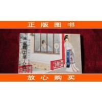 【二手旧书9成新】王叔晖工笔人物连环画西厢记作品选明信片如图