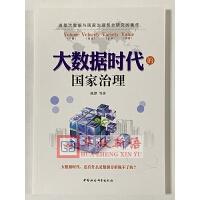 正版新书 大数据时代的国家治理 陈潭 著 中国社会科学出版社