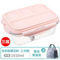零食保鲜收纳盒饭盒便当盒女神款可爱透明水果保鲜盒长方形分隔微波炉饭盒