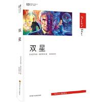 【正版新书直发】世界科幻大师丛书 双星罗伯特海因莱因四川科技出版社9787536457881