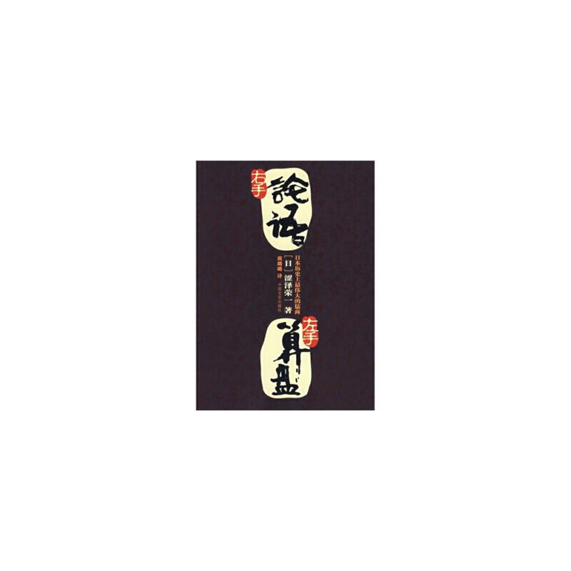 右手论语左手算盘[日]涩泽荣一,戴璐璐中国言实出版社9787801289605 新书店购书无忧有保障!