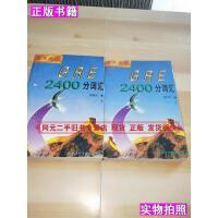 【二手9成新】GRE2400分词汇上下册(留美特航)宫东风北京科学技术出版社