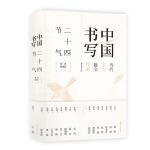 中国书写:二十四节气
