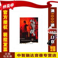 正版包票有多少爱可以胡来 2DVD 视频音像光盘影碟片