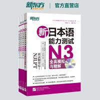 【赠日语词根书】新日本语能力测试N3套装:词汇+听力+语法+全真模拟与精解(附MP3光盘)(共4本)【新东方专营店】