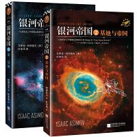 银河帝国2+3共两册 被马斯克用火箭送上太空的科幻神作,讲述人类未来两万年的历史。人教版七年级下册教材阅读书目。阿西莫