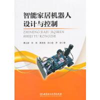 智能家居机器人设计与控制(电子书)