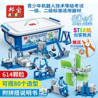 【小颗粒】邦宝教育拼装积木玩具教具小学生中学生创客科普科学动力机械基础探究6932