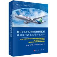 基于S1000D规范的民用飞机维修类技术出版物开发技术