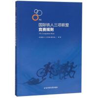 国际铁人三项联盟竞赛规则 中国铁人三项运动协会 9787564429386