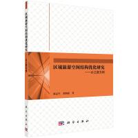 区域旅游空间结构优化研究――以江西为例 9787030425942