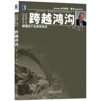 [图书]跨越鸿沟:颠覆性产品营销圣经植物坚果学术译著眯着 |826668