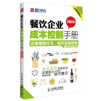 餐饮企业成本控制手册(pdf+txt+epub+azw3+mobi电子书在线阅读下载)