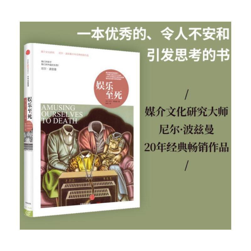 见识城邦·娱乐至死 媒介文化研究大师尼尔·波兹曼20年经典畅销作品