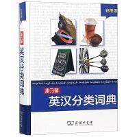 康乃馨英汉分类词典(彩图版)(精)