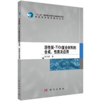 【正版现货】活性炭-TiO2复合材料的合成性质及应用 刘守新 9787030415011 科学出版社
