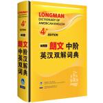 朗文中阶英汉双解词典(第四版)――唯一覆盖数理化史地生学科词汇的英汉双解词典