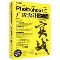 实战――Photoshop CC广告设计(案例版)