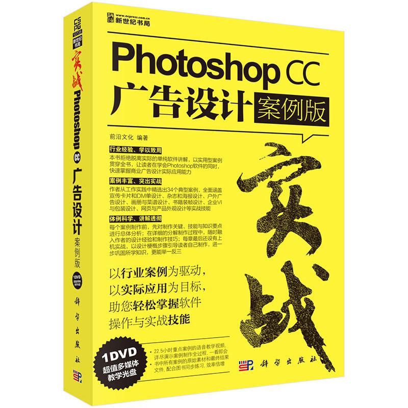 实战——Photoshop CC广告设计(案例版)
