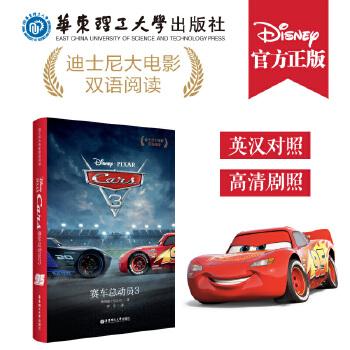 迪士尼大电影双语阅读.赛车总动员3 Cars 3 电影无删节版中英双语小说,全真彩色剧照再现影院真实体验!法式软精装!