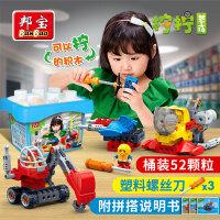 【大颗粒】邦宝儿童益智拼装积木玩具拧拧梦工场三合一套装9708