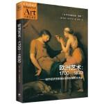 【旧书二手书9成新】欧洲艺术:1700-1830城市经济空前增长时代的视觉艺术史 (英)马修・克拉斯克(Matthew