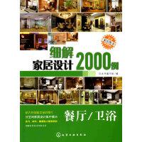 细解家居设计2000例(餐厅/卫浴)