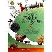 国际大奖儿童文学精选:草原上的小木屋