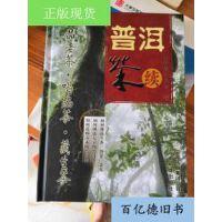 【二手旧书9成新】普洱茶:续 /邓时海、耿建兴 著 云南科学技术