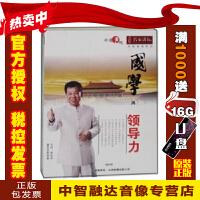 正版包票 国学与领导力 陈兆杰(6DVD)培训讲座视频光盘碟片