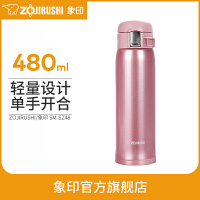 象印保温杯不锈钢茶杯子男女便携车载情侣商务进口水杯SZ48 480ml 粉色