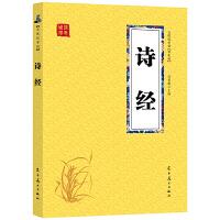 诗经(双色版)中国传统文化古典文学经典阅读书籍,青少年版国学启蒙读物,中小学生课外阅读书籍
