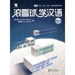 滚雪球学汉语(中级版)(英、法、德、西文四语种注释本 附MP3光盘)