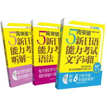5周突破新日语能力考试N1套装(语法.听解.文字词汇共3册)(专供网店)
