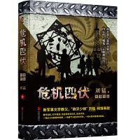 危机四伏 刘猛作品全新修订版