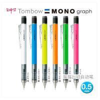 日本TOMBOW蜻蜓自动铅笔 DPA-134 *荧光色MONO 0.5mm摇摇出铅
