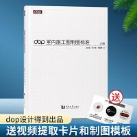 dop室内施工图制图标准 书 +视频+互联网服务 CAD施工图标准 室内设计基础书籍