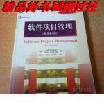 【二手旧书9成新】软件项目管理