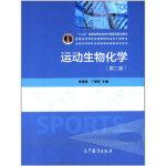 运动生物化学(第二版) 张蕴琨 丁树哲 高等教育出版社9787040400052