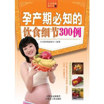 孕产期必知的饮食细节300例(pdf+txt+epub+azw3+mobi电子书在线阅读下载)