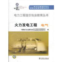 电力工程造价执业教育丛书 火力发电工程 电气