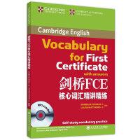 新东方 剑桥FCE核心词汇精讲精练(附MP3)(剑桥通用英语考试官方备考资料,基于剑桥学习者语料库中的真实语料,权威考