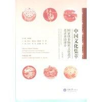 中国文化集萃――国家级非物质文化遗产名录多语译介(巴蜀卷)